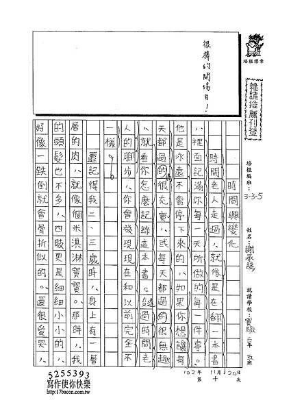 102W5210謝承諺 (1)