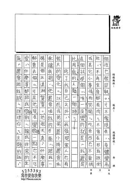 102W5210謝承諺 (2)