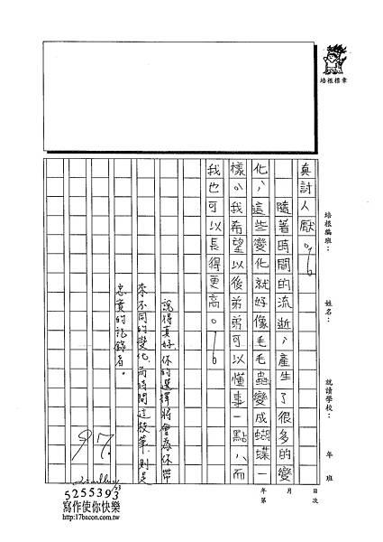 102W5210謝承諺 (3)