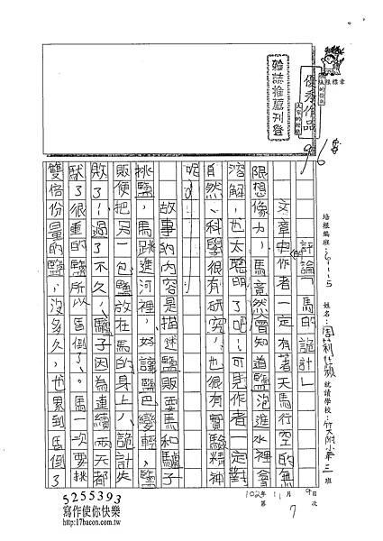 102W5207周莉蘋 (1)