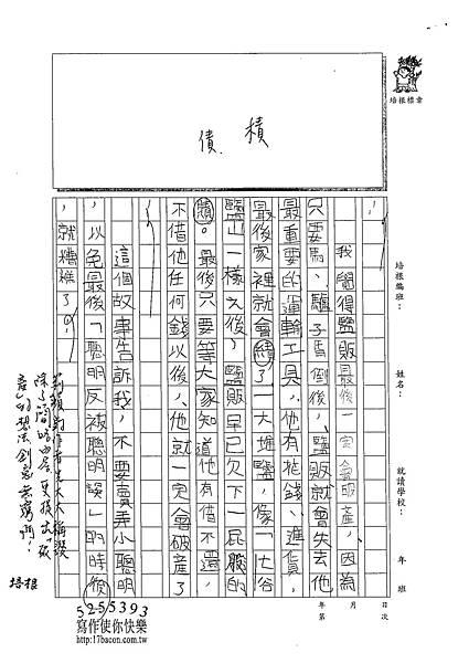 102W5207周莉蘋 (2)
