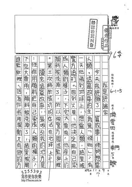 102W5207陳雲如 (1)