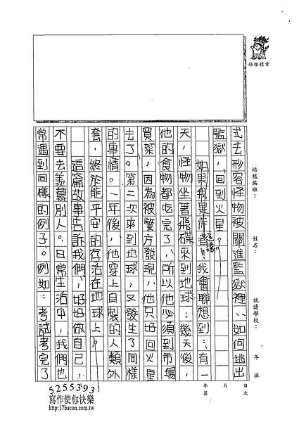 102W5207陳雲如 (2)