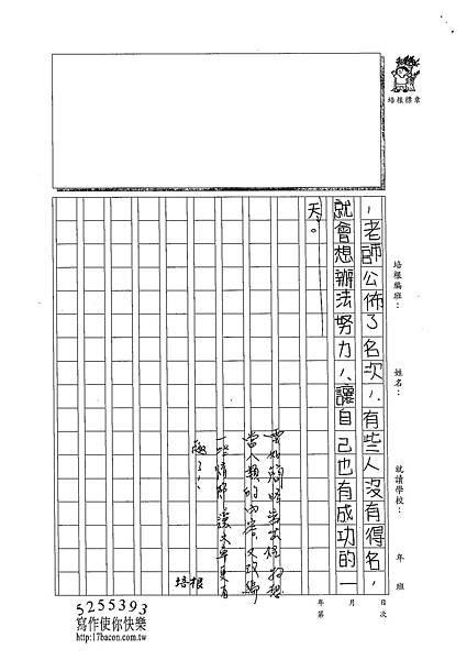 102W5207陳雲如 (3)