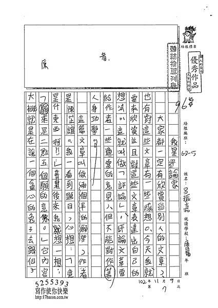 102W5207呂振嘉 (1)