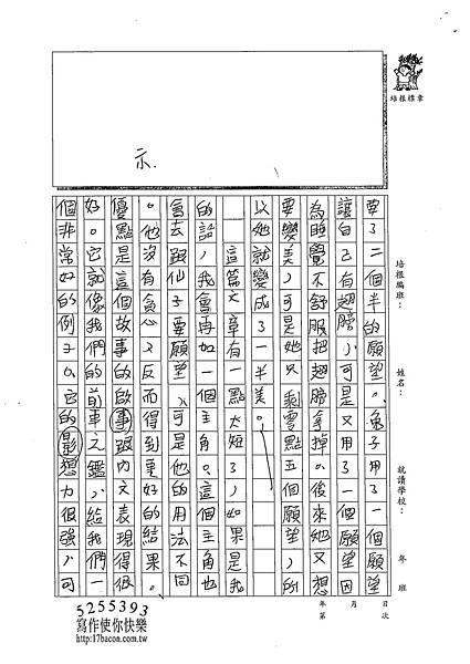 102W5207呂振嘉 (2)