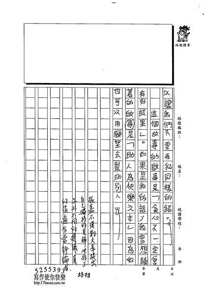 102W5207呂振嘉 (3)