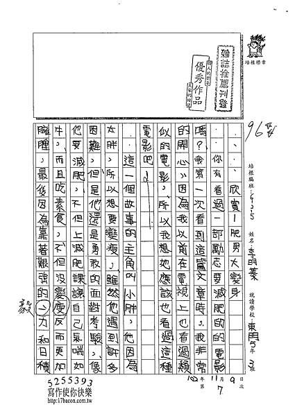 102W5207李昀蓁 (1)