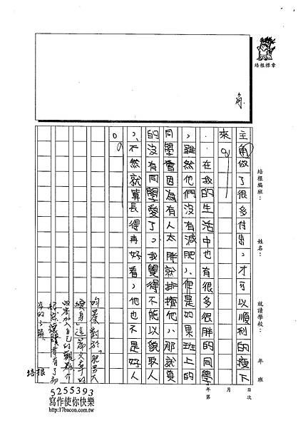 102W5207李昀蓁 (3)