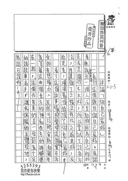 102W5207胡育豪 (1)