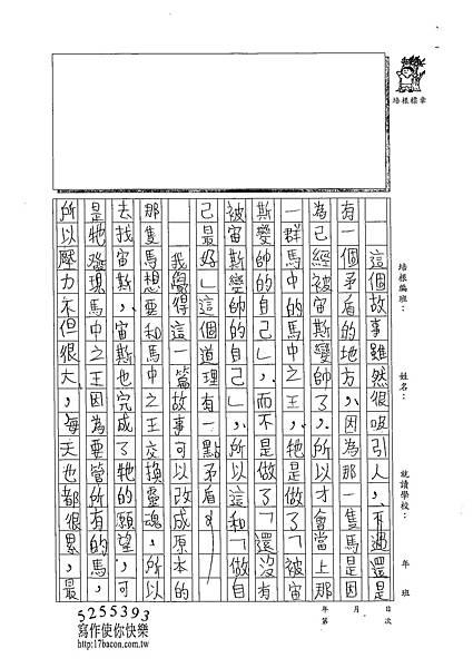 102W5207胡育豪 (2)