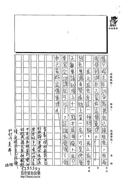 102W5207胡育豪 (3)