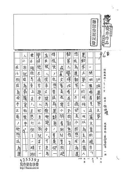102W5207徐伊瑾 (1)