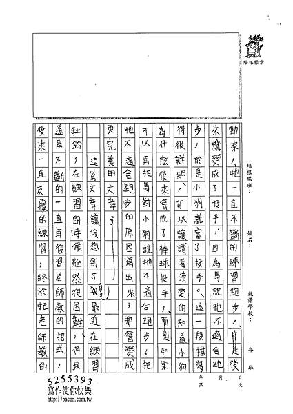 102W5207徐伊瑾 (2)