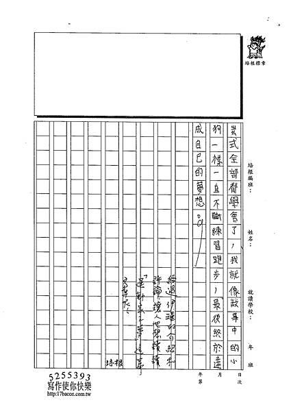 102W5207徐伊瑾 (3)