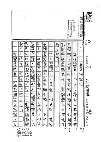 102W5207徐若寧 (1)