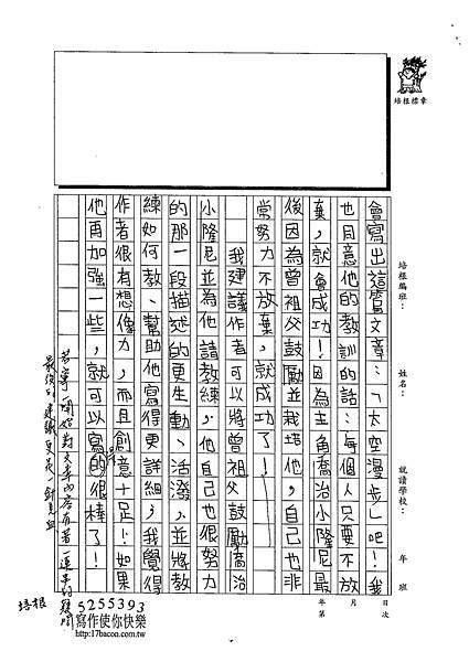 102W5207徐若寧 (2)