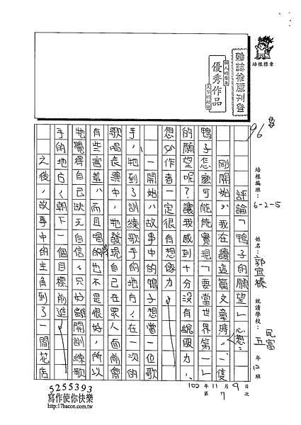 102W5207郭宜榛 (1)