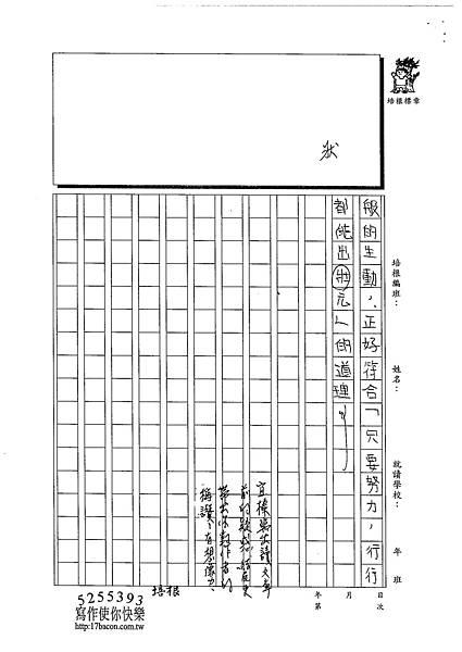 102W5207郭宜榛 (3)
