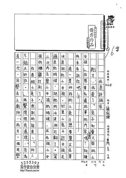 102W5207蔣宛儒 (1)