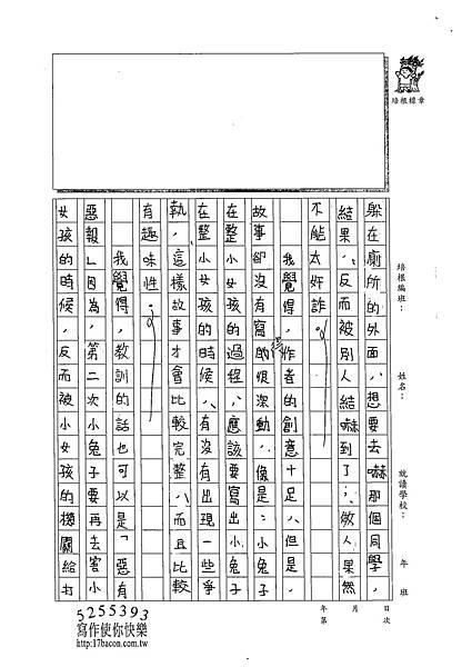102W5207蔣宛儒 (2)