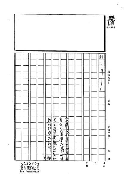 102W5207蔣宛儒 (3)