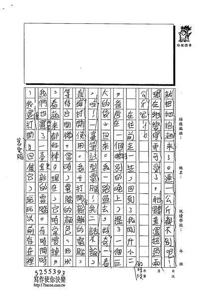 102W5208呂振嘉 (2)