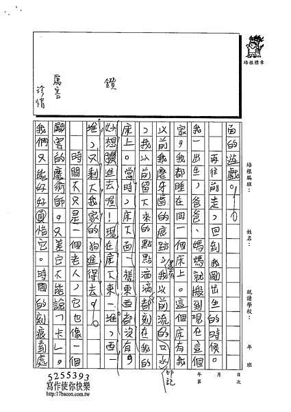 102W5208呂振嘉 (3)