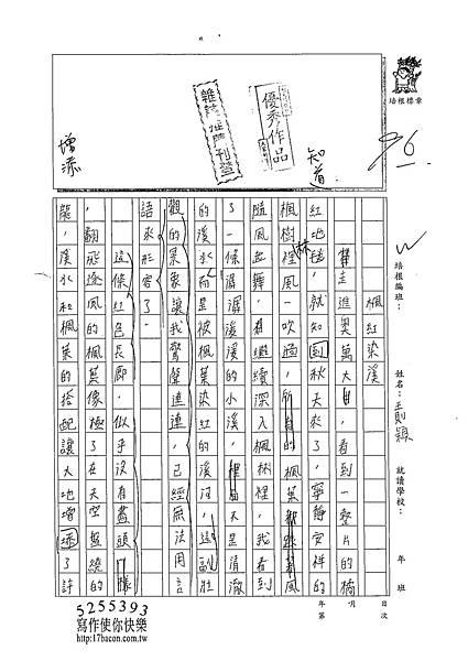 102W6207王則穎 (1)