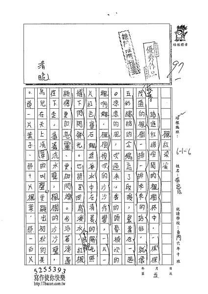 102W6207黃思肜 (1)