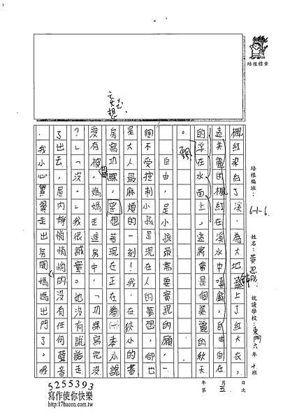 102W6207黃思肜 (2)