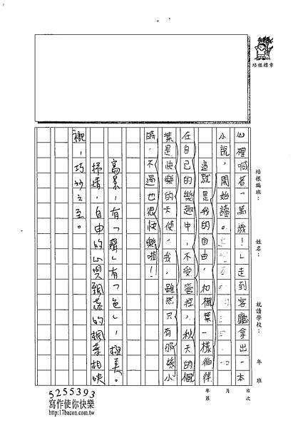 102W6207黃思肜 (3)