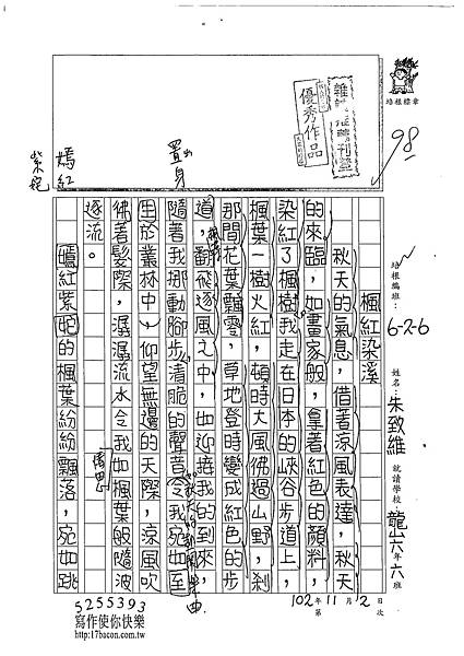 102W6207朱致維 (1)
