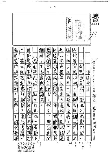 102W6207謝惟堯 (1)
