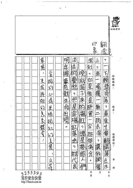 102W6207謝惟堯 (2)