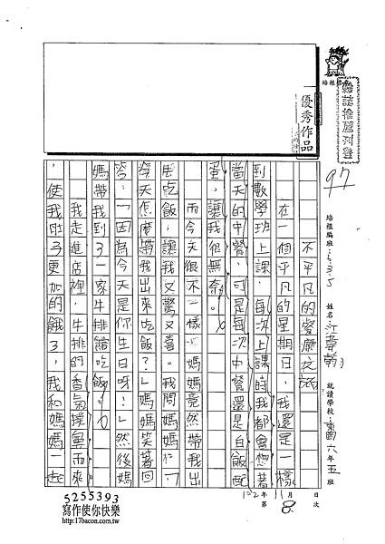 102W6208江韋翰 (1)