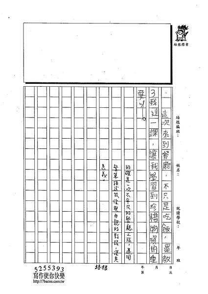 102W6208江韋翰 (3)