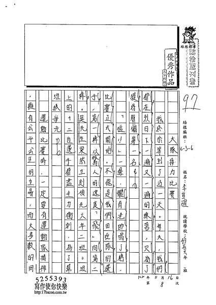 102W6208李宣誼 (1)