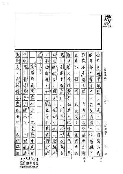 102W6208李宣誼 (2)