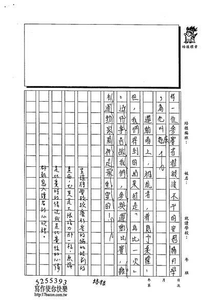 102W6208李宣誼 (3)