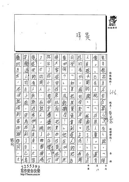 102W6208黃思肜 (2)