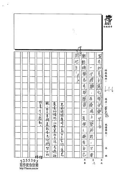 102W6208黃思肜 (3)