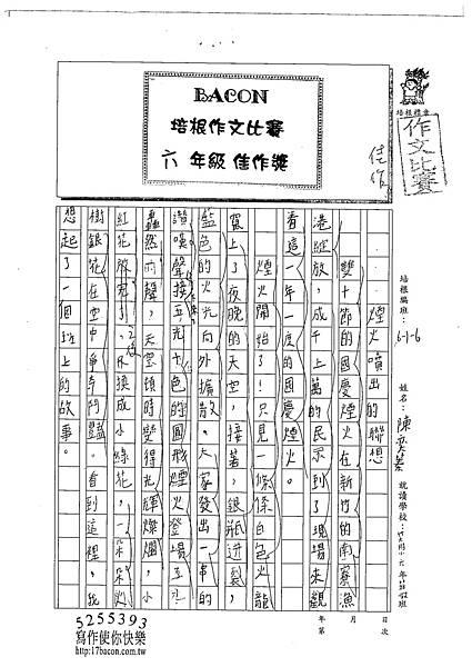 102W6204陳奕蓁 (1)
