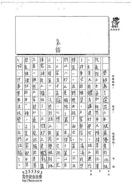 102W6204陳奕蓁 (2)