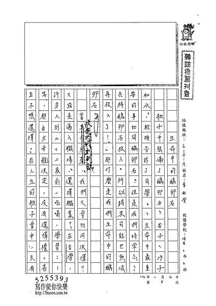 102WA208黃郁潔 (1)