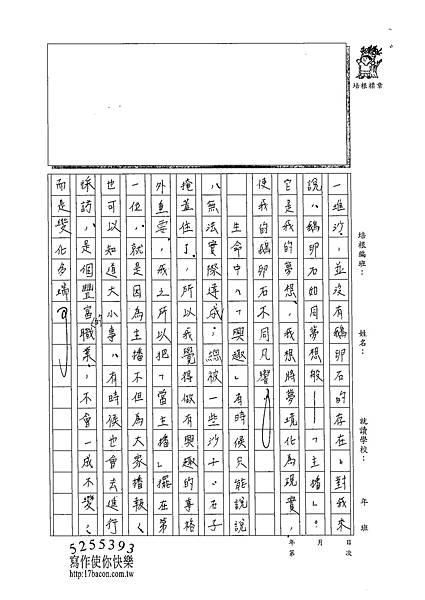 102WA208黃郁潔 (2)