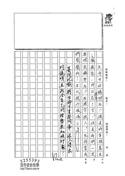 102WA208黃郁潔 (3)