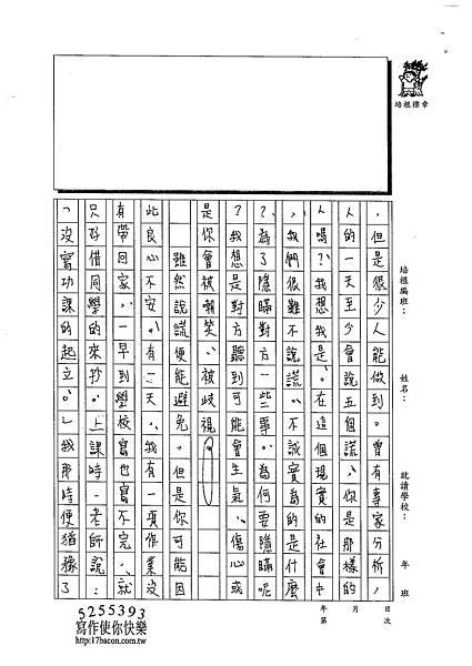 102WA208黃御鵬 (2)