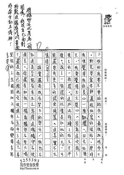 102WA208黃御鵬 (3)