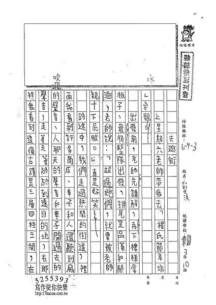102W3209莊云淇 (1)